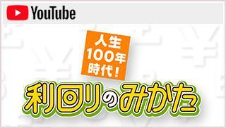 YouTube:人生100年時代!利回りのみかた