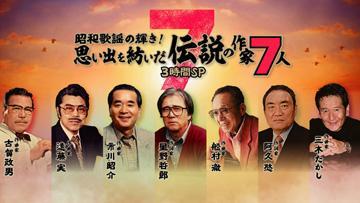 BSテレ東 歌謡ウィーク2020