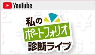 YouTube:私のポートフォリオ診断ライブ