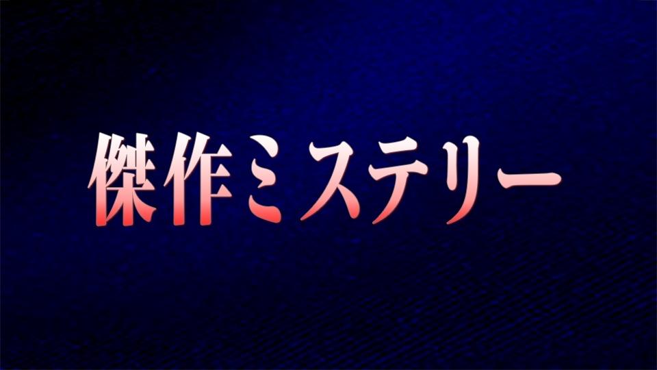警部 テレビ 東京 十津川