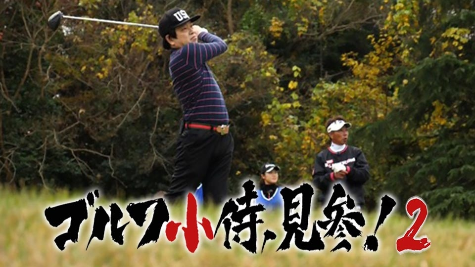 ゴルフ 侍 見参