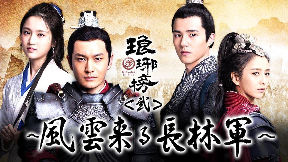 中国 ドラマ ふう や お 中毒者続出!魅惑の中国ドラマの世界【2021年おすすめ作品