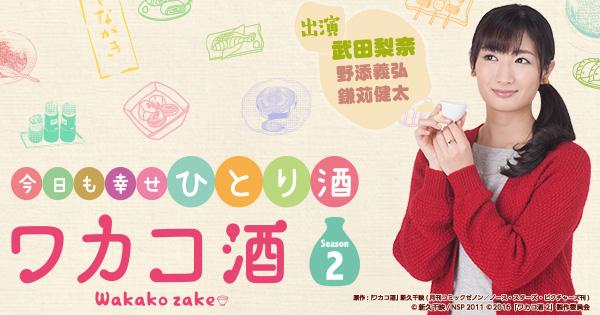 【動画】ワカコ酒 Season2
