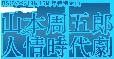 ドラマ 周 山 本 五郎