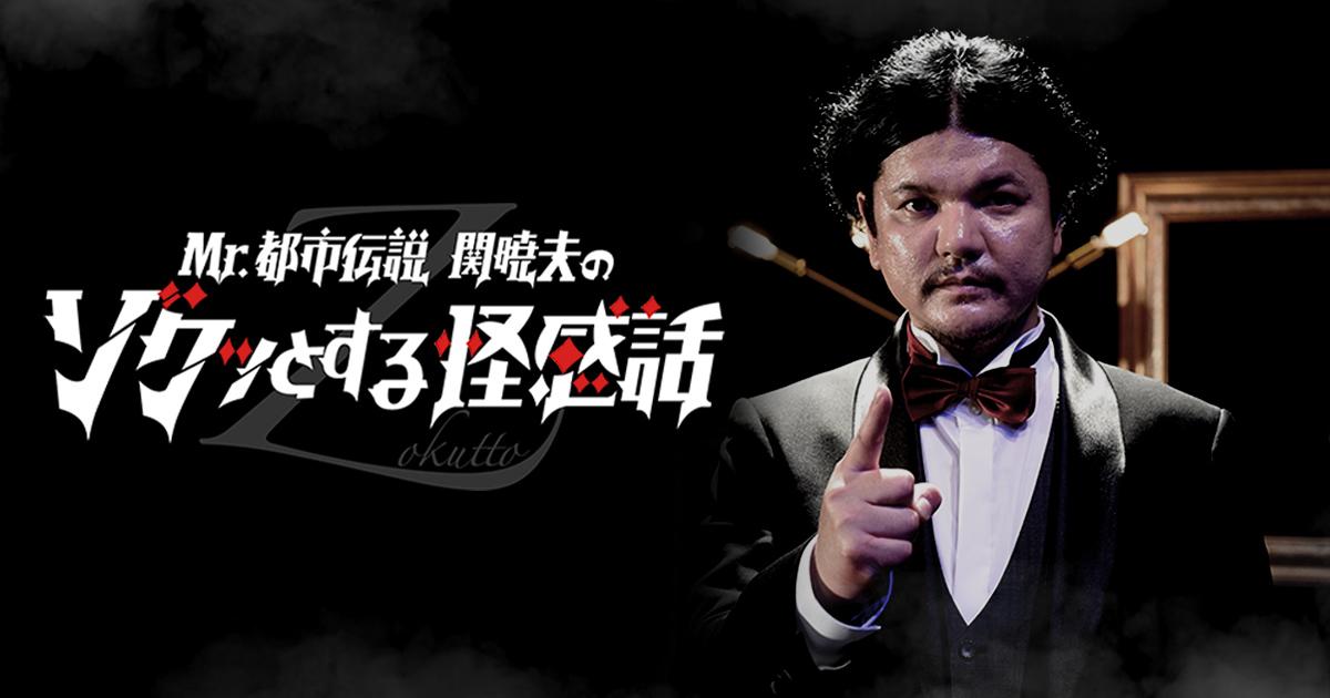 Mr.都市伝説 関暁夫のゾクッとする怪感話 #12 動画 2021年2月5日